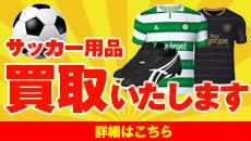 サッカー用品買い取りいたします。