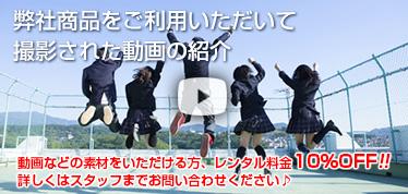 弊社商品をご利用いただいて撮影された動画の紹介