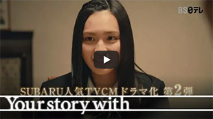 Your story with presents スペシャルドラマ「My Life, My Road」予告編
